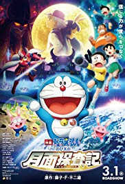 Doraemon: Nobita's Chronicle of the Moon Exploration 1